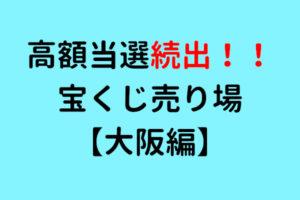 【大阪】宝くじの当たる売り場はココだ!高額当選が続出しているチャンスセンターまとめ