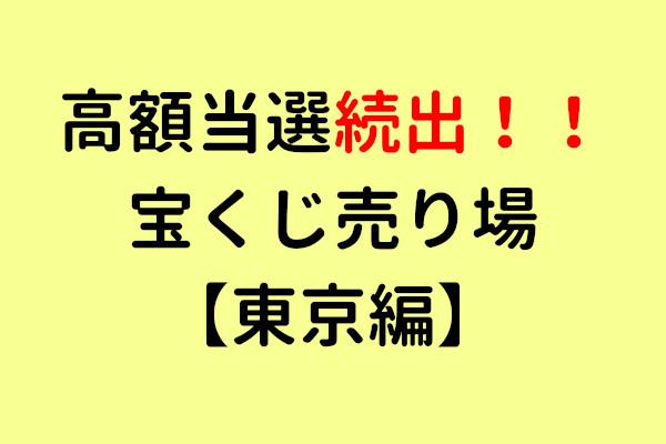 【東京】宝くじ売り場の当たる場所はココ!超幸運のチャンスセンターまとめ