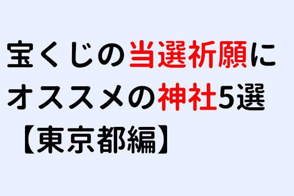 宝くじの当選祈願に!東京の神社で絶対に行くべきパワースポット5選