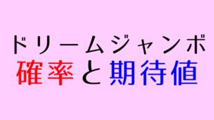 ドリームジャンボ宝くじの当選確率と期待値【2019】