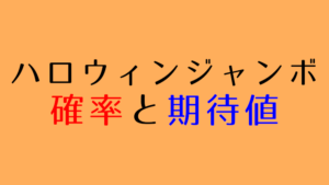 ハロウィンジャンボ宝くじの当選確率と期待値【2019】