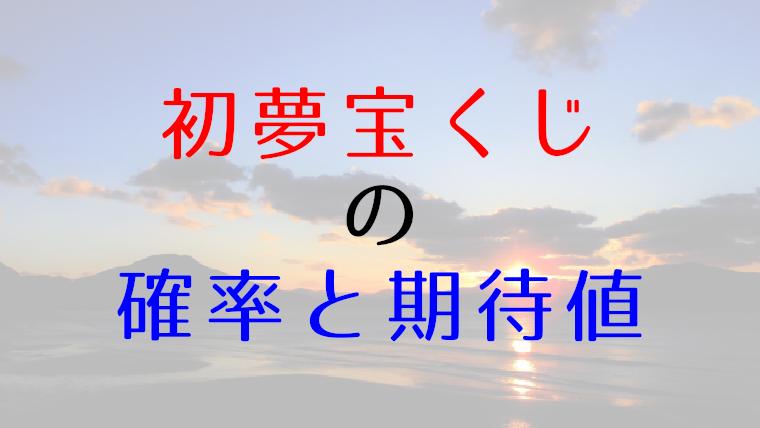 初夢宝くじの確率と期待値【2020】