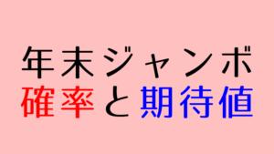 年末ジャンボ宝くじの確率と期待値【2019】