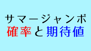 サマージャンボ宝くじの当選確率と期待値【2019】