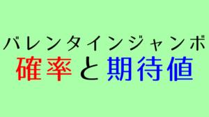 バレンタインジャンボ宝くじの当選確率と期待値【2019】